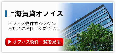 上海賃貸シノケン不動産が住みやすいお部屋をご紹介