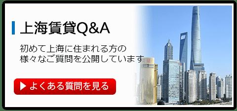 上海賃貸Q&A