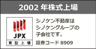 2002年株式上場 シノケン不動産はシノケングループの子会社です。証券コード8909