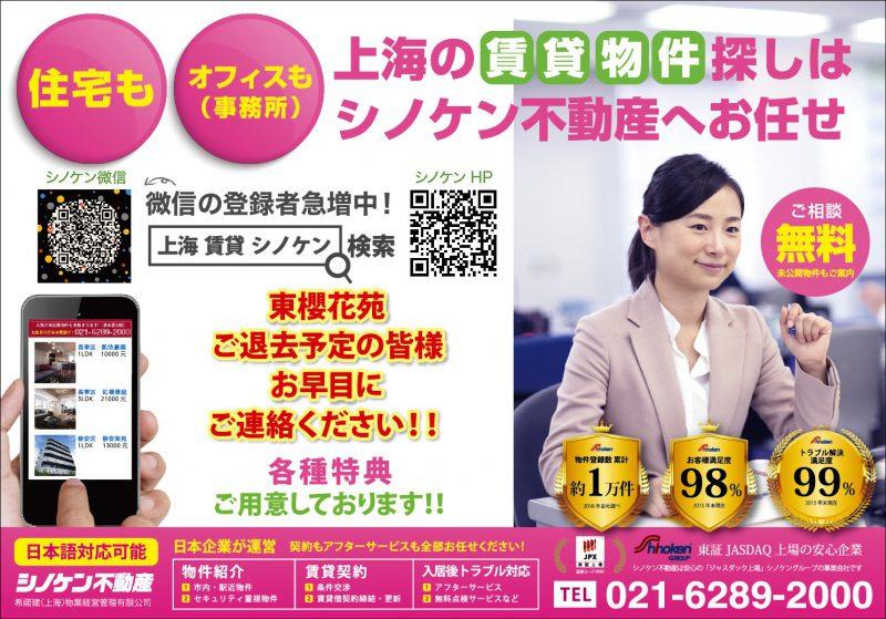 シノケン不動産 8月31日号らくらくプレス2